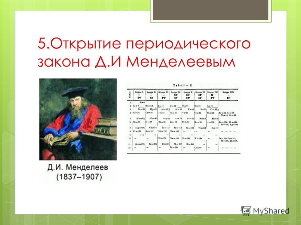 5.Открытие периодического закона Д.И Менделеевым