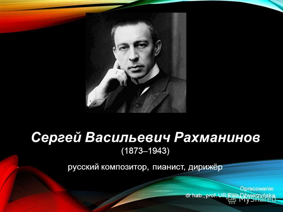 Сергей Васильевич Рахманинов (1873–1943) русский композитор, пианист, дирижёр Opracowanie: dr hab., prof. UR Ewa Dźwierzyńska