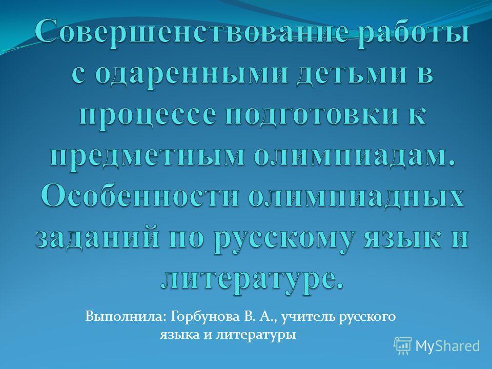 Выполнила: Горбунова В. А., учитель русского языка и литературы