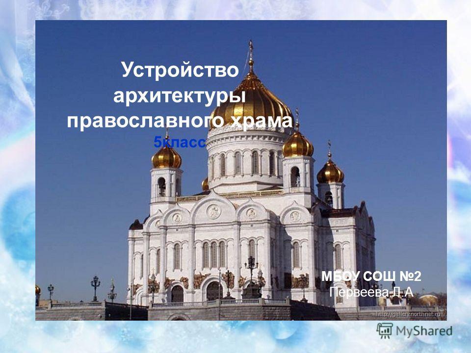 МБОУ СОШ 2 Первеева Л.А Устройство архитектуры православного храма 5класс