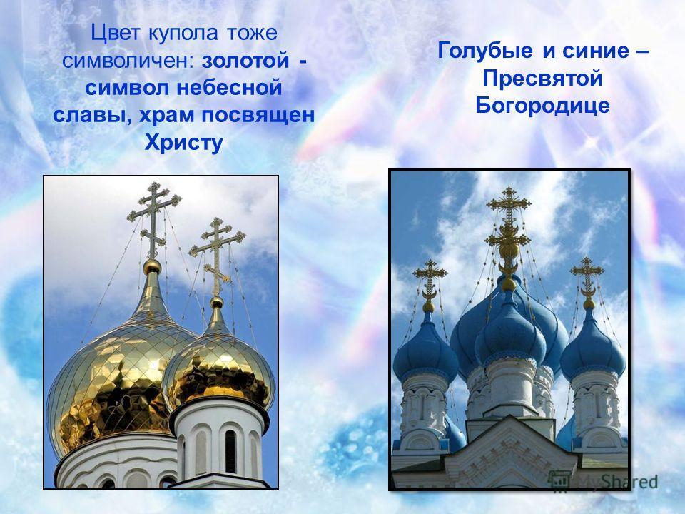 Цвет купола тоже символичен: золотой - символ небесной славы, храм посвящен Христу Голубые и синие – Пресвятой Богородице