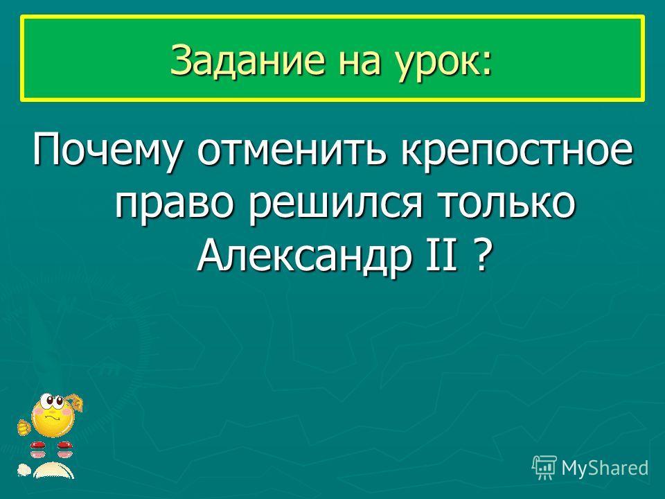 Российская империя с начала 19в. До 1861год.