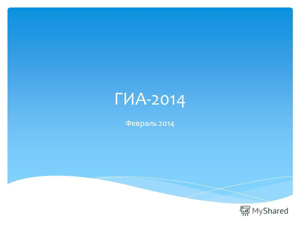 ГИА-2014 Февраль 2014