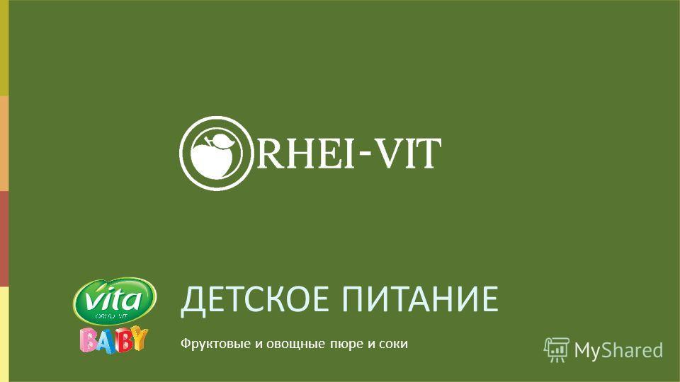 ДЕТСКОЕ ПИТАНИЕ Фруктовые и овощные пюре и соки