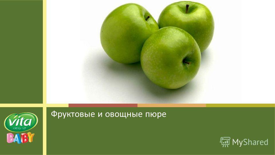 Фруктовые и овощные пюре