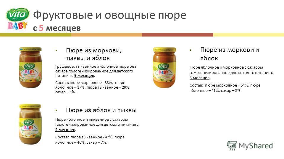 Пюре из яблок и тыквы Пюре яблочное и тыквенное с сахаром гомогенизированное для детского питания с 5 месяцев. Состав : пюре тыквенное - 47%, пюре яблочное – 46%, сахар – 7%. Пюре из моркови и яблок Пюре яблочное и морковное с сахаром гомогенизирован