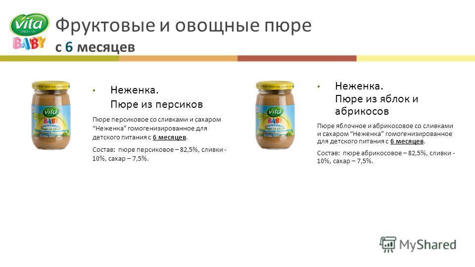 Фруктовые и овощные пюре с 6 месяцев Неженка. Пюре из персиков Пюре персиковое со сливками и сахаром Неженка гомогенизированное для детского питания с 6 месяцев. Состав : пюре персиковое – 82,5%, сливки - 10%, сахар – 7,5%. Неженка. Пюре из яблок и а