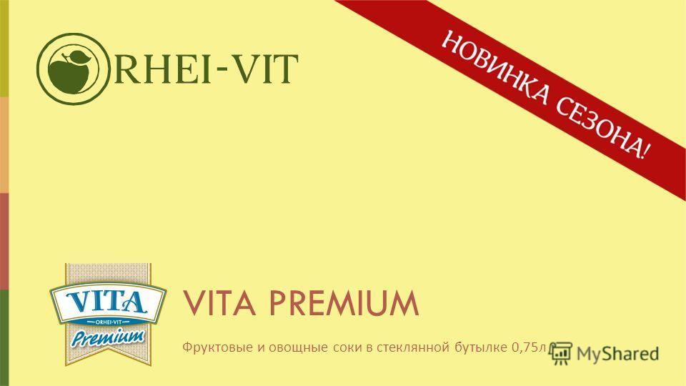 VITA PREMIUM Фруктовые и овощные соки в стеклянной бутылке 0,75 л