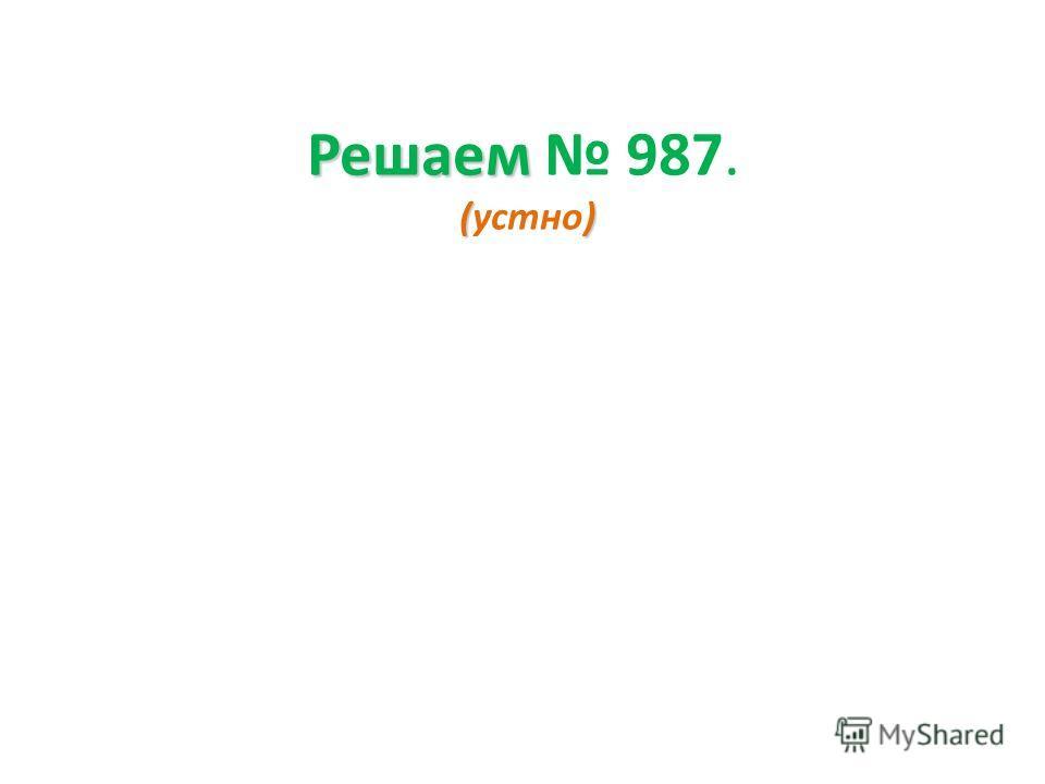 Решаем () Решаем 983. (устно)