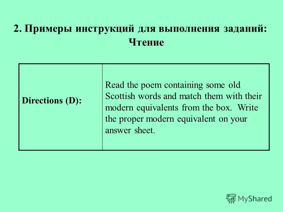 2. Примеры инструкций для выполнения заданий: Чтение Directions (D): Read the poem containing some old Scottish words and match them with their modern equivalents from the box. Write the proper modern equivalent on your answer sheet.