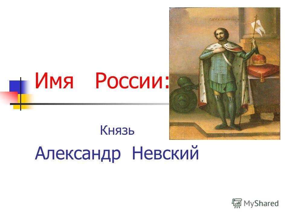 Имя России: Князь Александр Невский