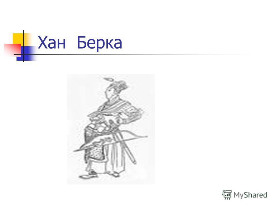 Хан Берка
