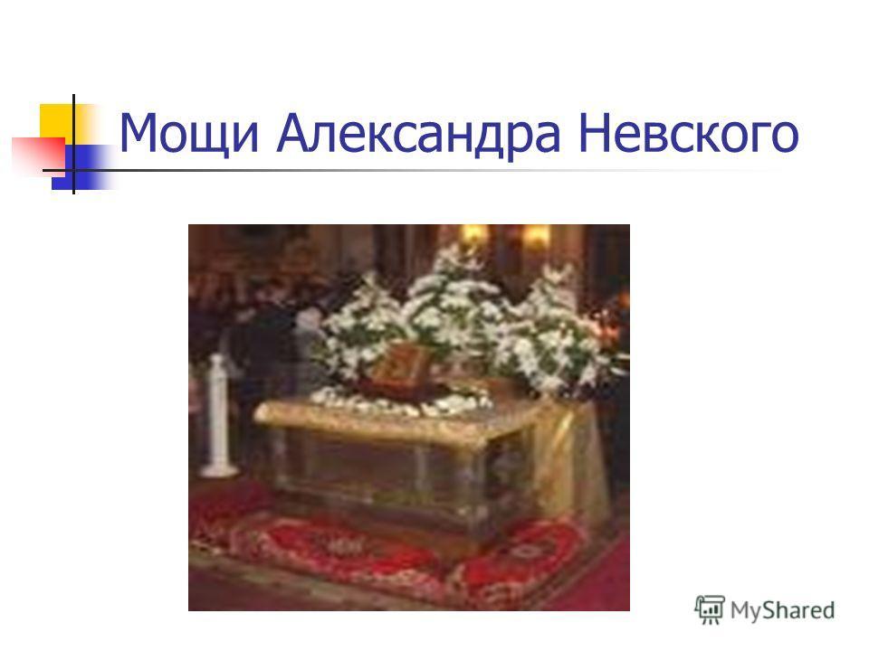 Мощи Александра Невского
