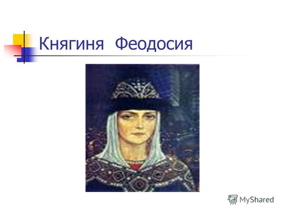 Княгиня Феодосия