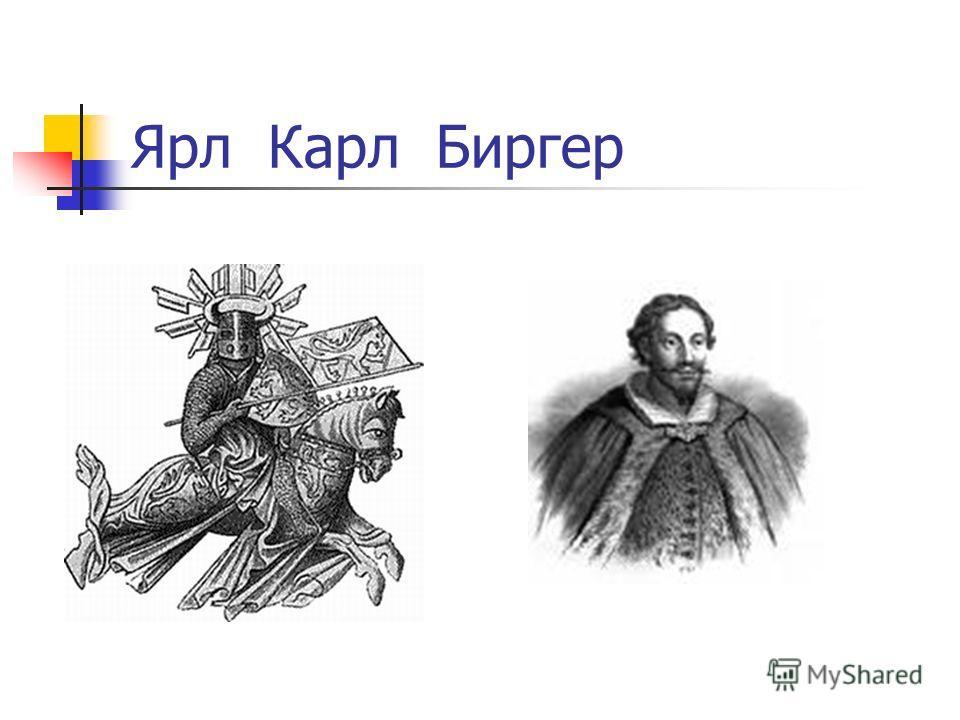 Ярл Карл Биргер