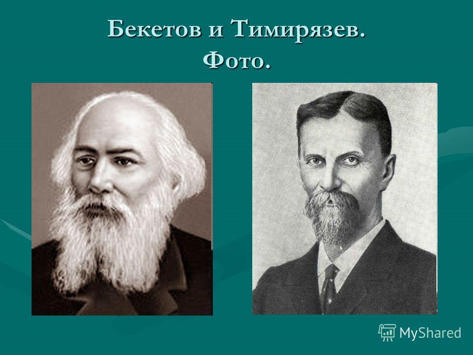 В 1868 году… В 1868 году по предложению Бекетова Тимирязев был командирован Петербургским университетом для подготовки к профессорской деятельности на 2 года за границу (Германия, Франция), где работал в лабораториях крупных физиков, химиков, физиоло