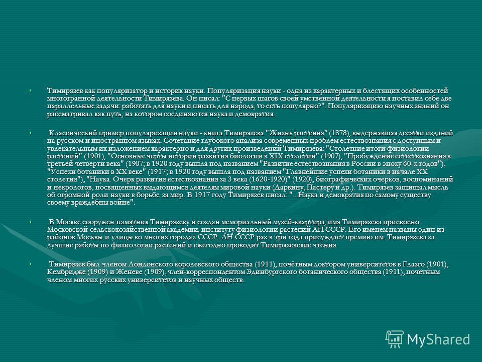 С 1878 … С 1878 года Тимирязев - профессор Московского университета; в 1902 году утвержден в звании заслуженного ординарного профессора. В 1911 году покинул университет в знак протеста против действий реакционного министра просвещения Кассо. В 1917 г