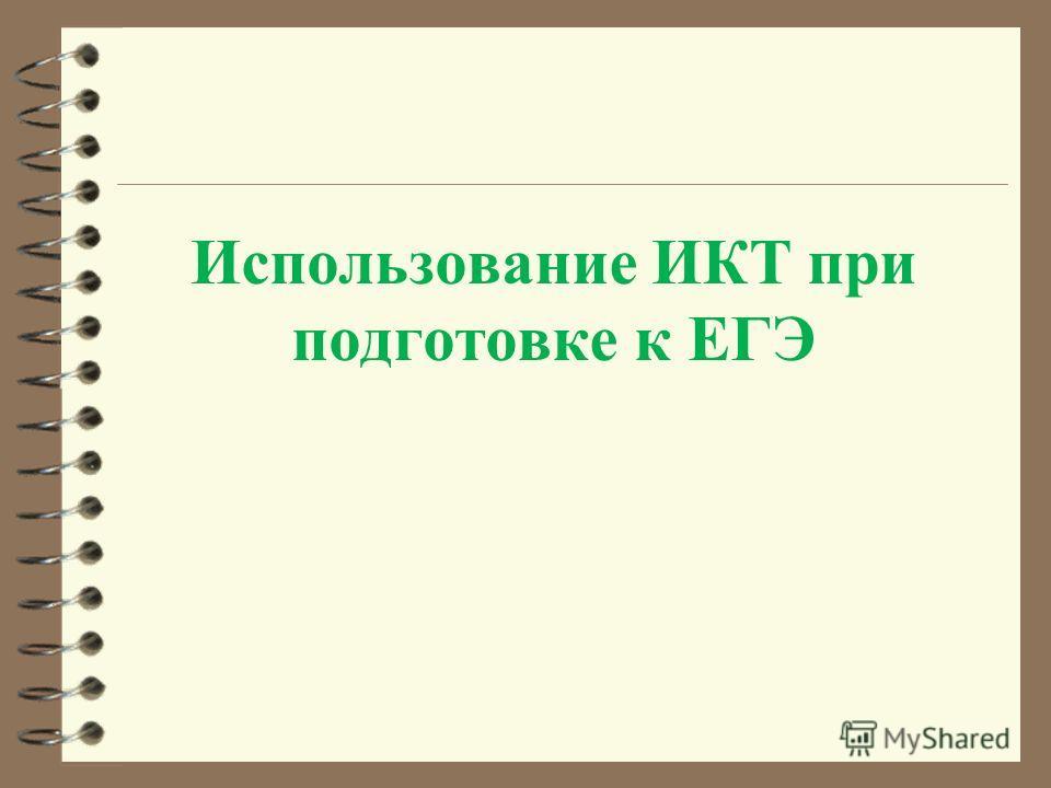 Использование ИКТ при подготовке к ЕГЭ