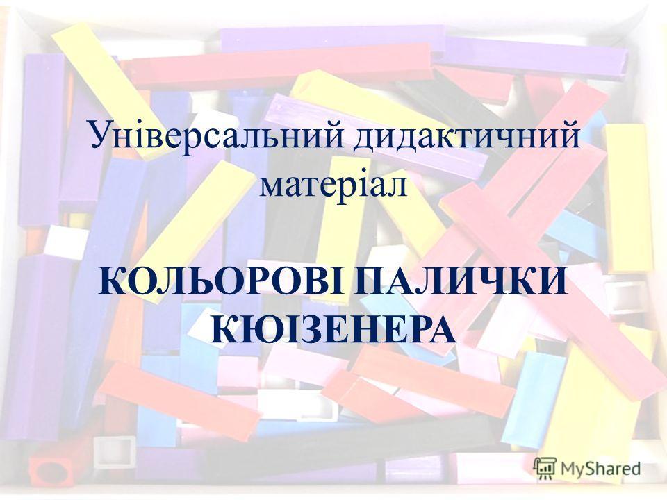 Універсальний дидактичний матеріал КОЛЬОРОВІ ПАЛИЧКИ КЮІЗЕНЕРА