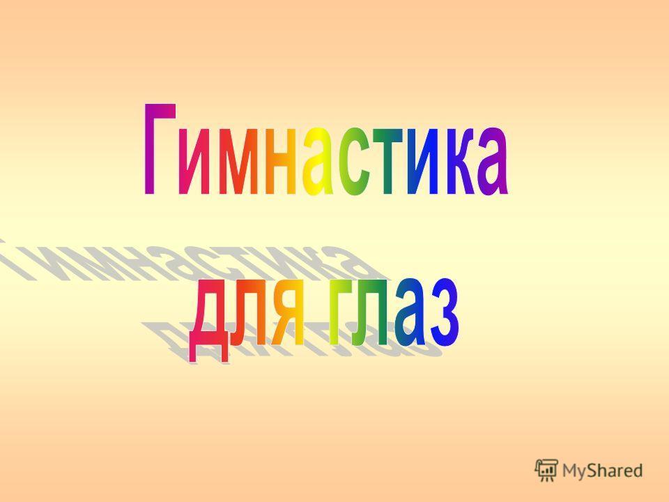 Материал мастерской Птицына Е. Г. учитель начальных классов МОУ СОШ 2 г.о. Кохма