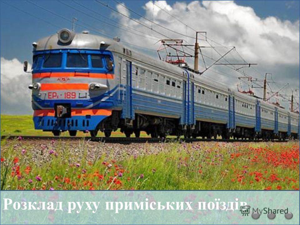 Розклад руху поїздів