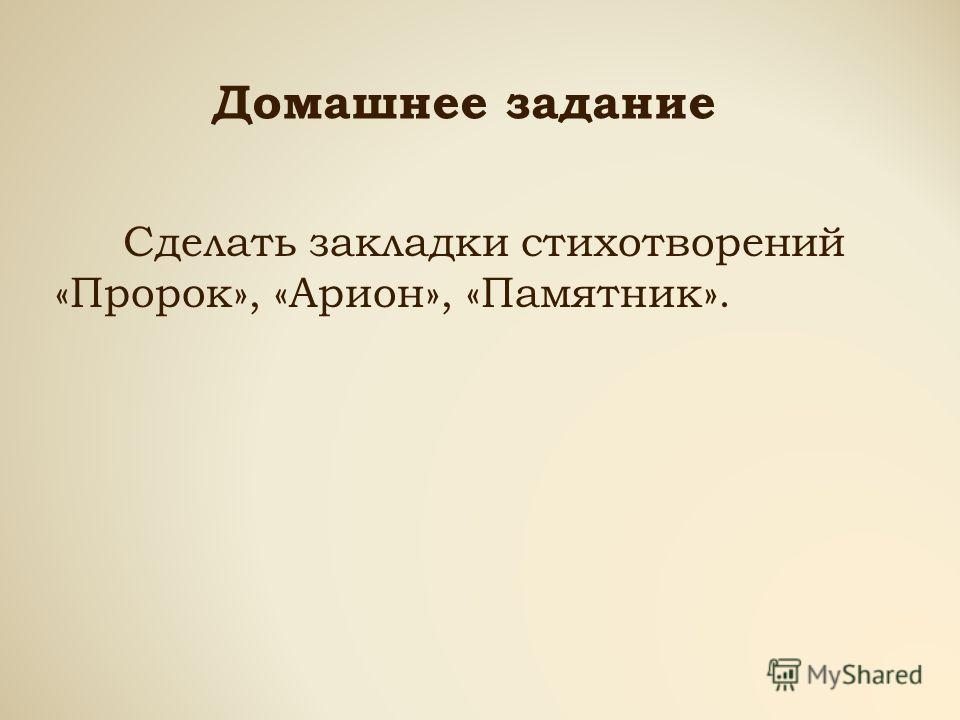 Домашнее задание Сделать закладки стихотворений «Пророк», «Арион», «Памятник».