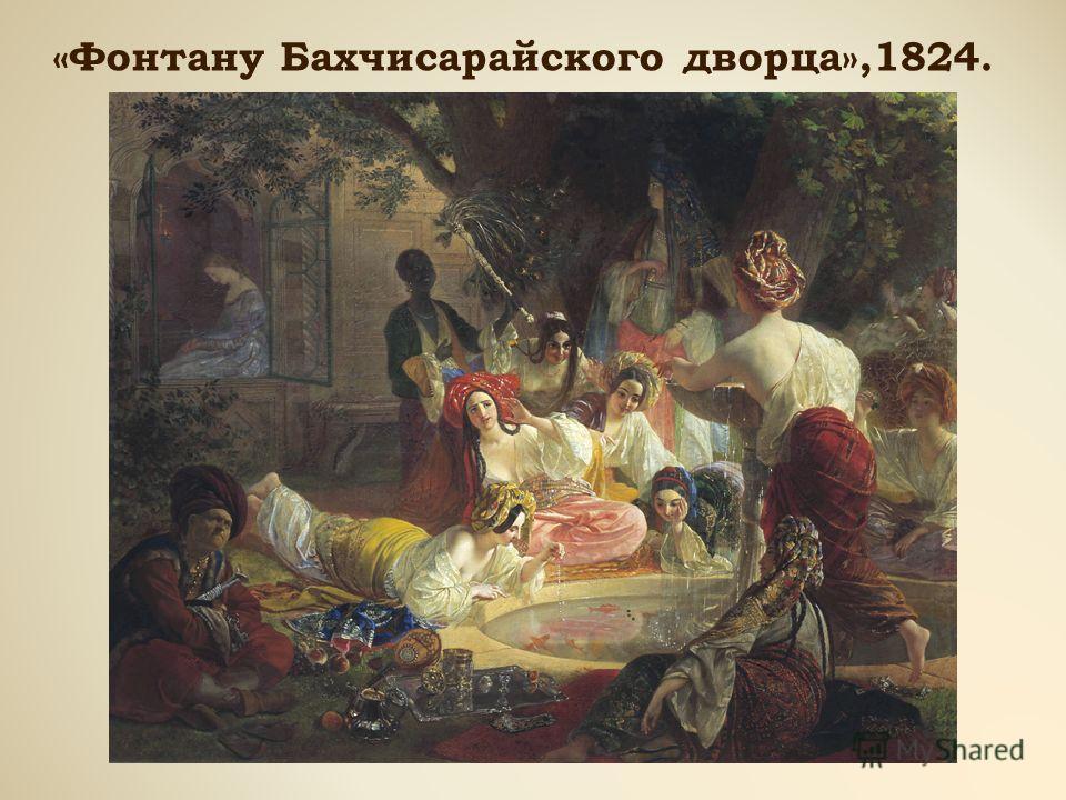 «Фонтану Бахчисарайского дворца»,1824.