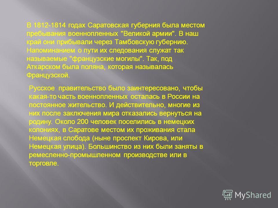 В 1812-1814 годах Саратовская губерния была местом пребывания военнопленных