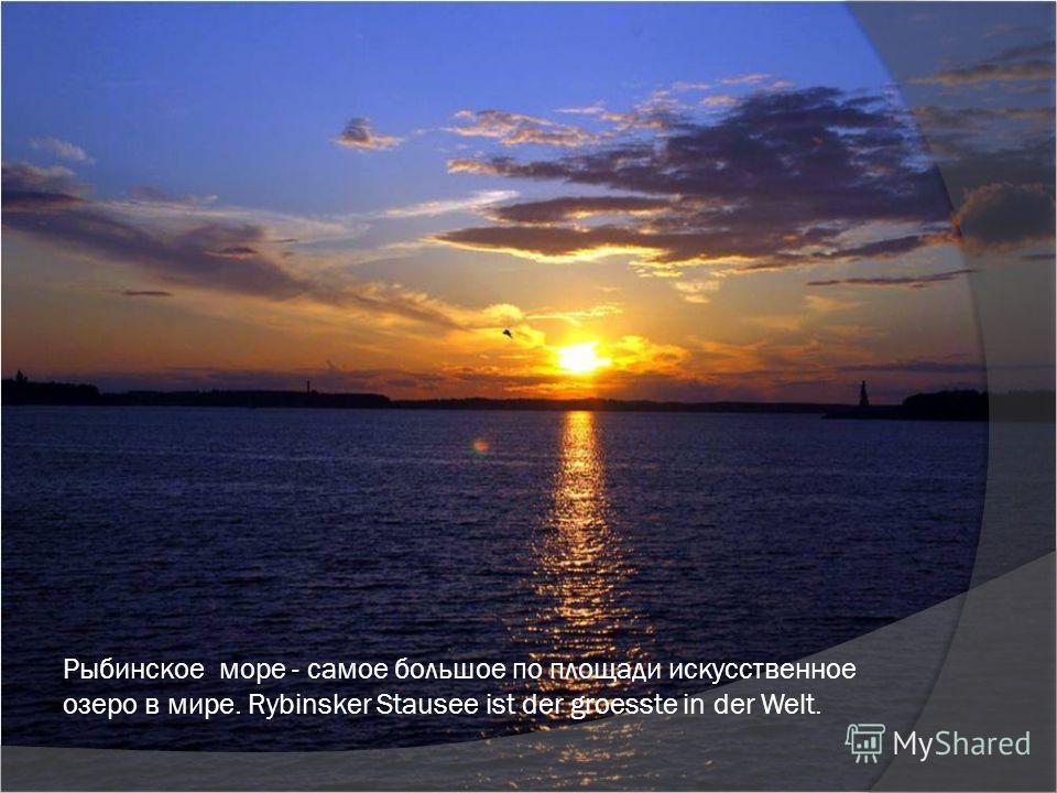 Рыбинское море - самое большое по площади искусственное озеро в мире. Rybinsker Stausee ist der groesste in der Welt.
