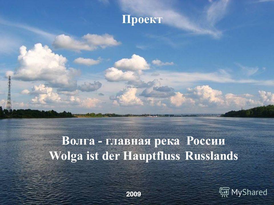 Волга - главная река России Wolga ist der Hauptfluss Russlands Проект 2009