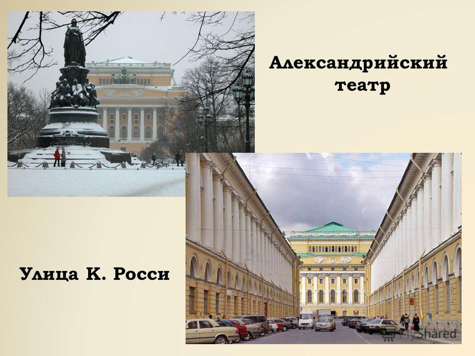 Александрийский театр Улица К. Росси