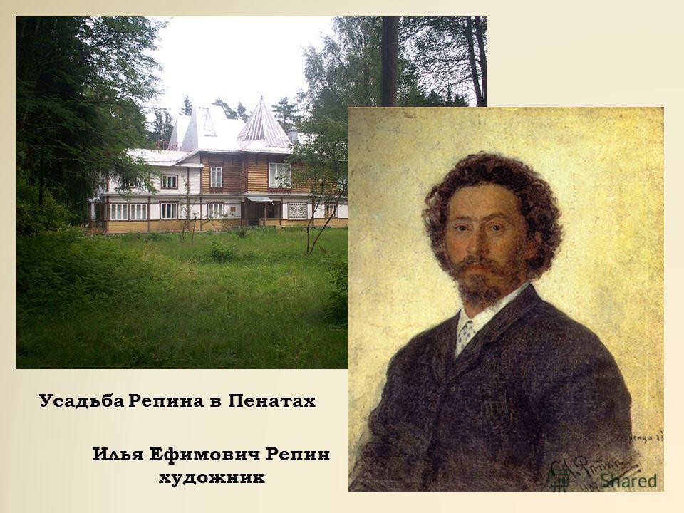 Илья Ефимович Репин художник Усадьба Репина в Пенатах