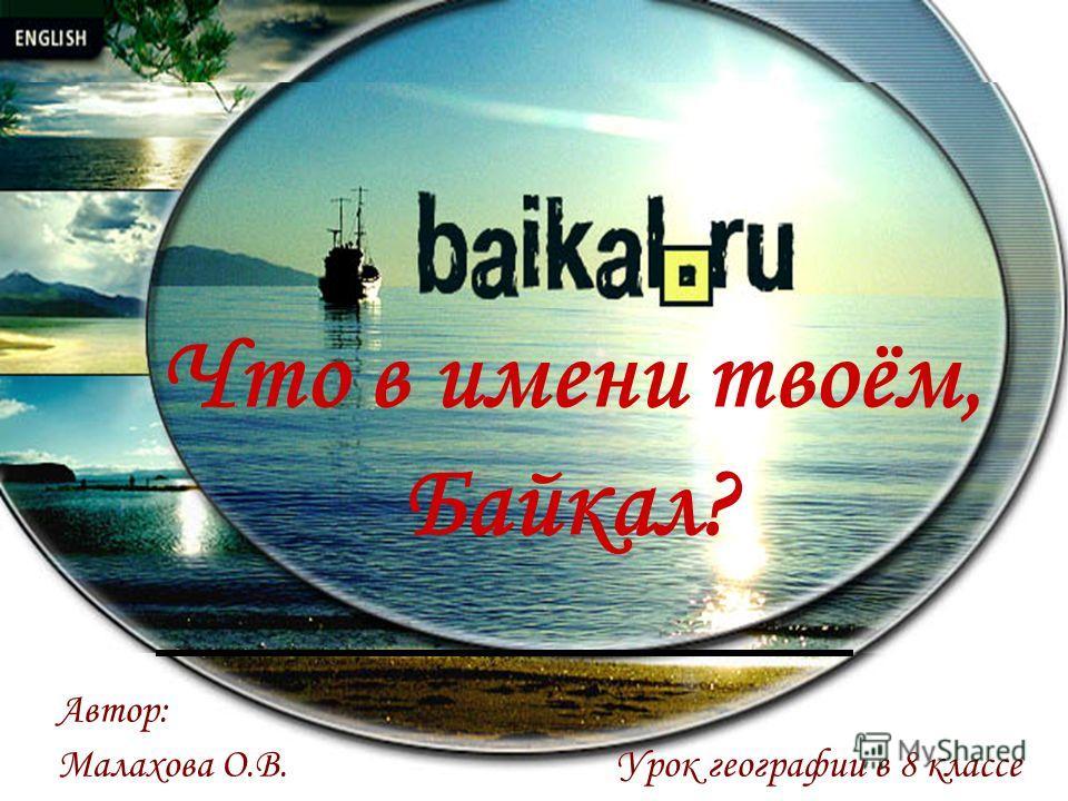 Автор: Малахова О.В. Урок географии в 8 классе Что в имени твоём, Байкал?