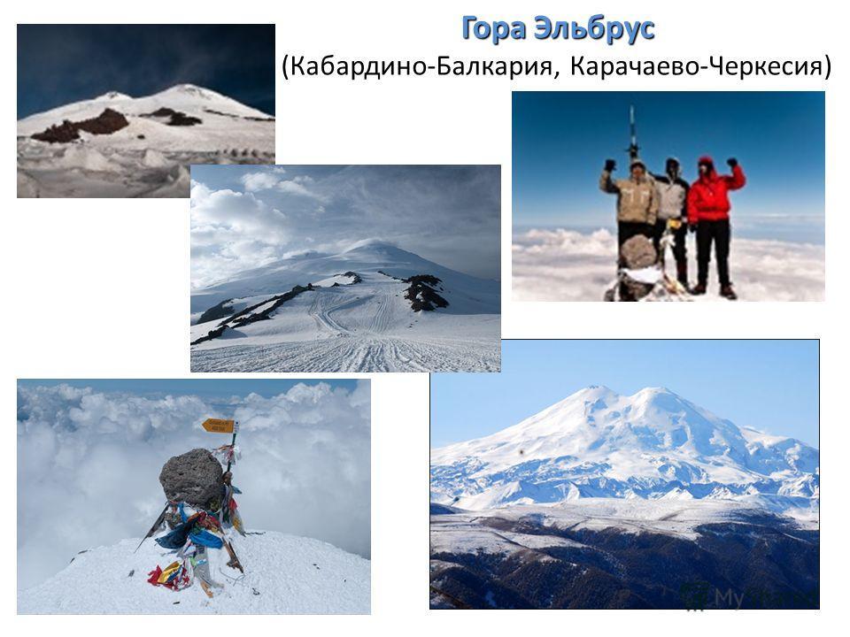 Гора Эльбрус Гора Эльбрус (Кабардино-Балкария, Карачаево-Черкесия)