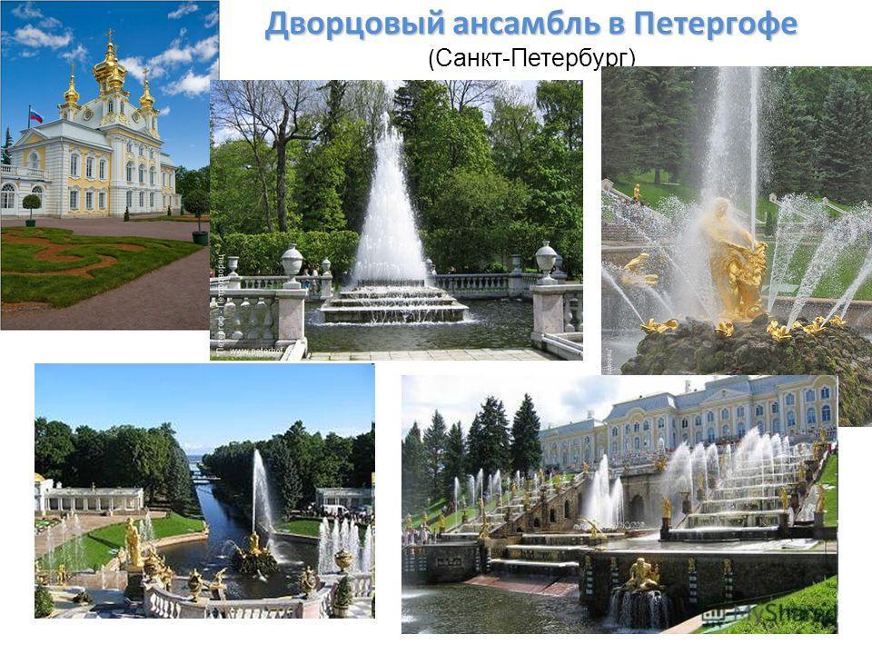 Дворцовый ансамбль в Петергофе Дворцовый ансамбль в Петергофе ( Санкт-Петербург)