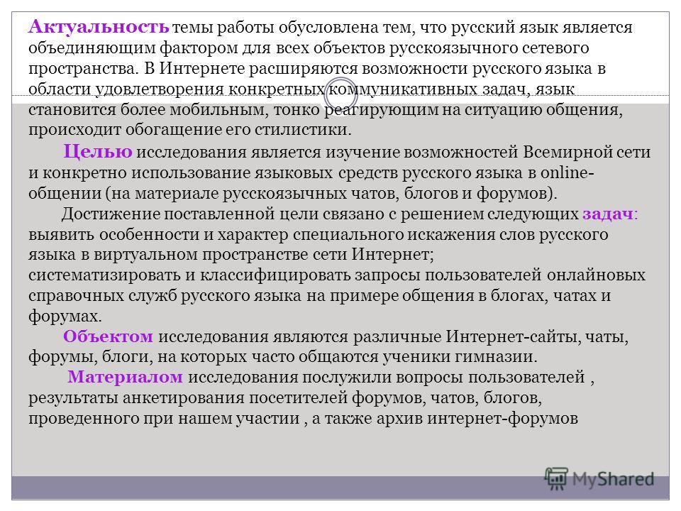 Актуальность темы работы обусловлена тем, что русский язык является объединяющим фактором для всех объектов русскоязычного сетевого пространства. В Интернете расширяются возможности русского языка в области удовлетворения конкретных коммуникативных з