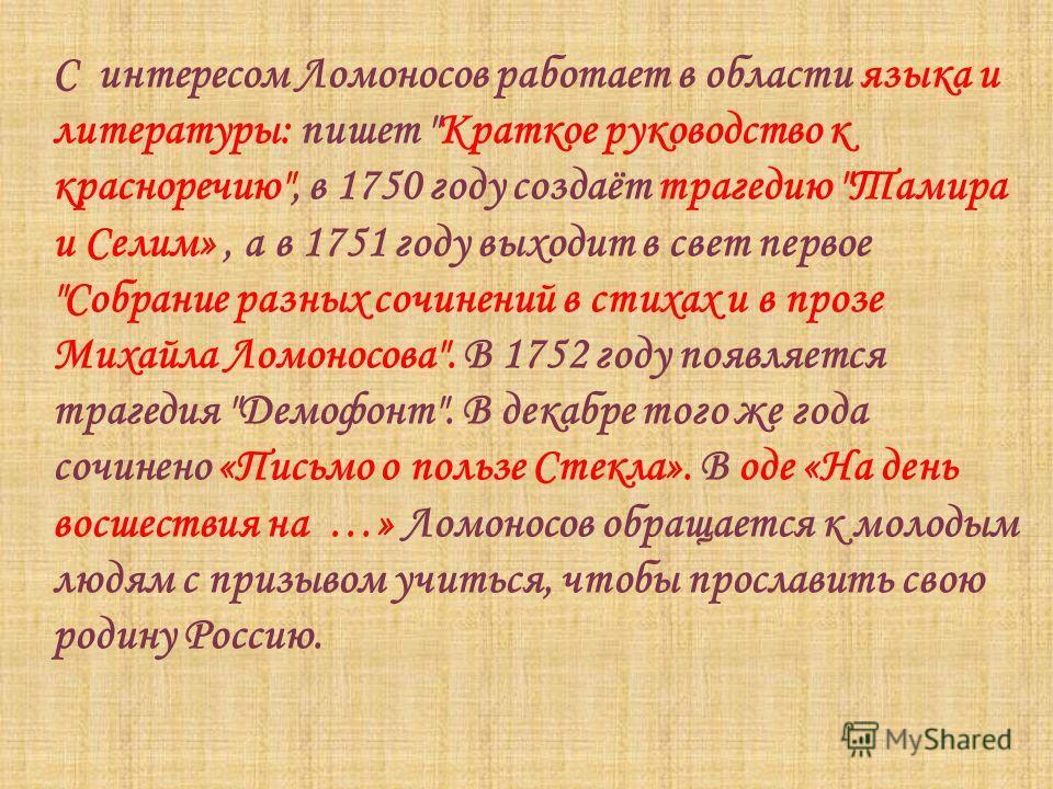 С интересом Ломоносов работает в области языка и литературы: пишет