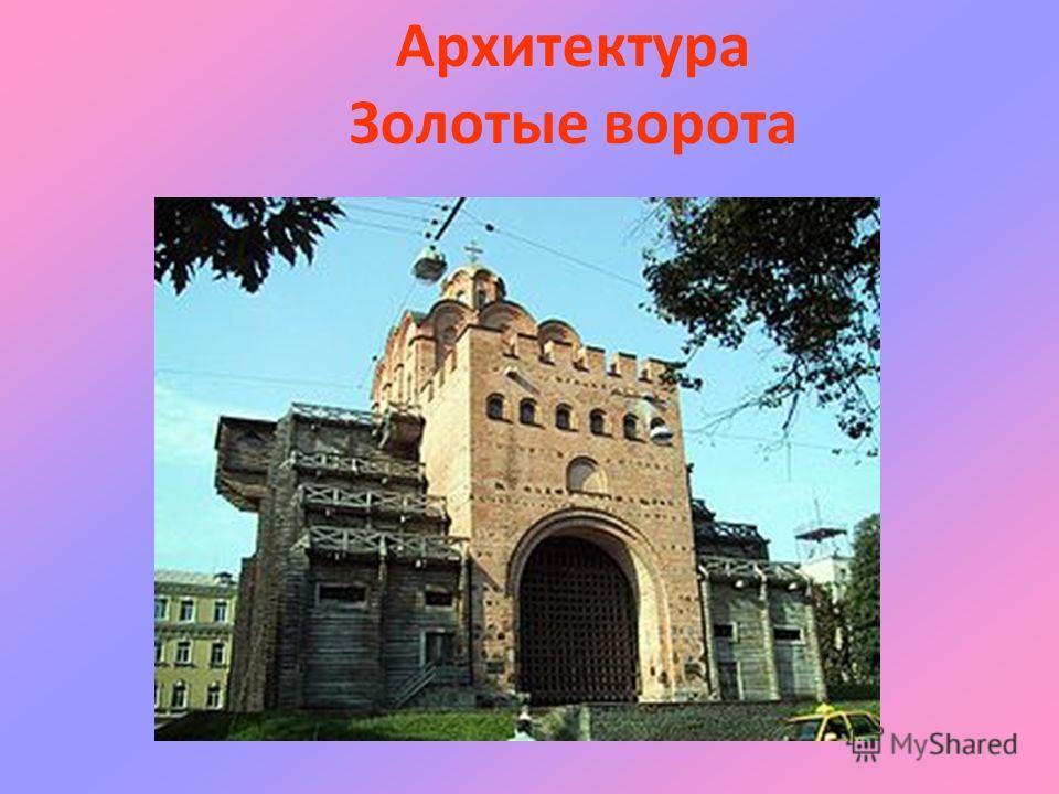 Архитектура Золотые ворота