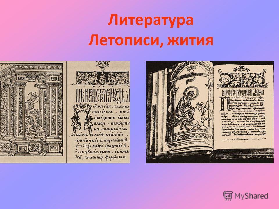 Литература Летописи, жития