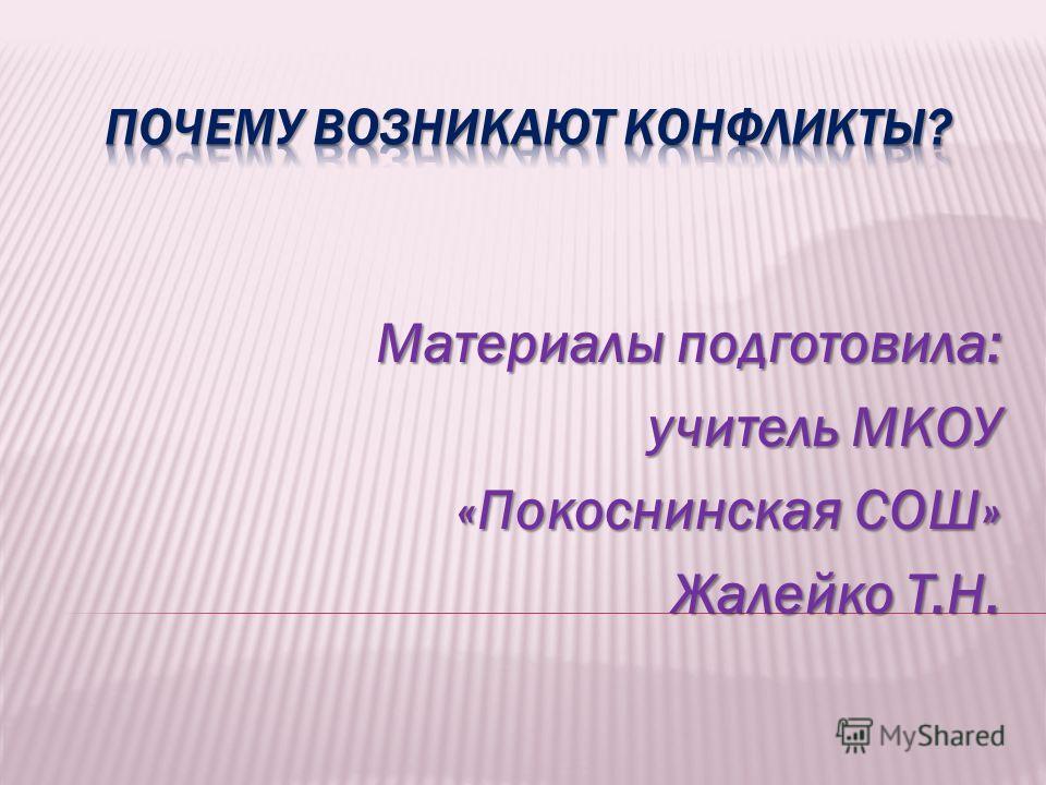 Материалы подготовила: учитель МКОУ учитель МКОУ «Покоснинская СОШ» Жалейко Т.Н.
