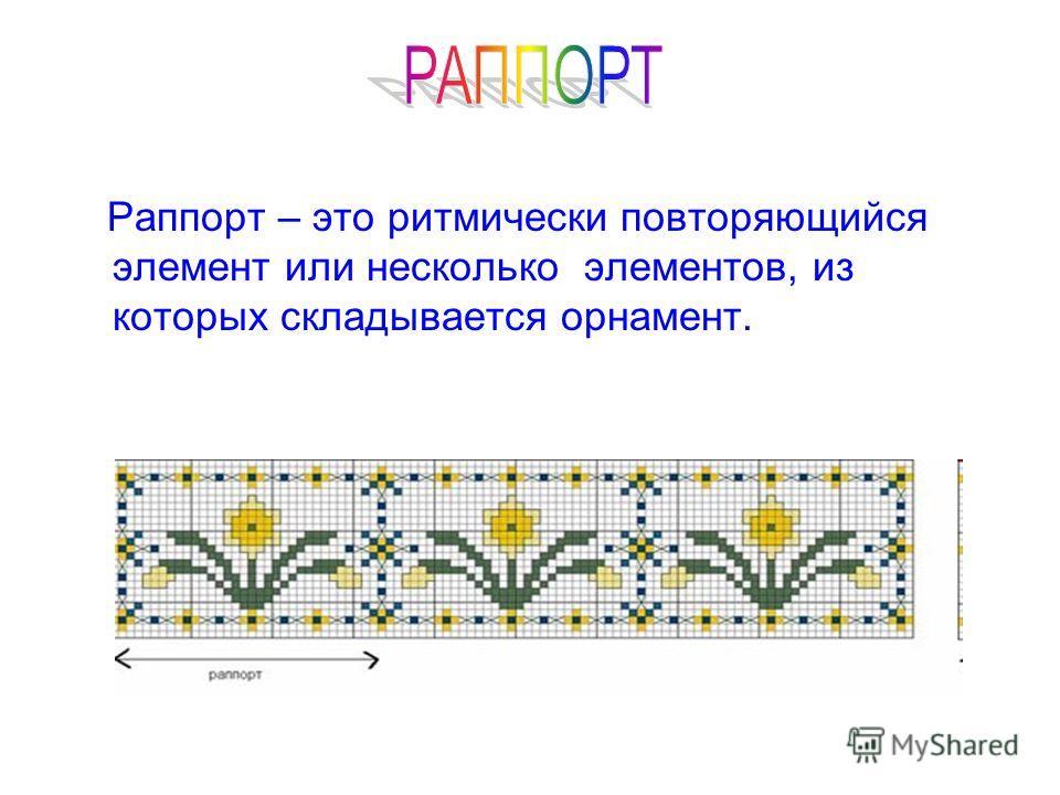 Раппорт – это ритмически повторяющийся элемент или несколько элементов, из которых складывается орнамент.