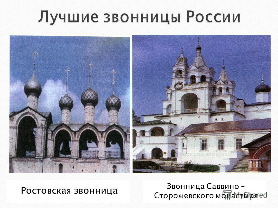 Звонница Саввино – Сторожевского монастыря Ростовская звонница