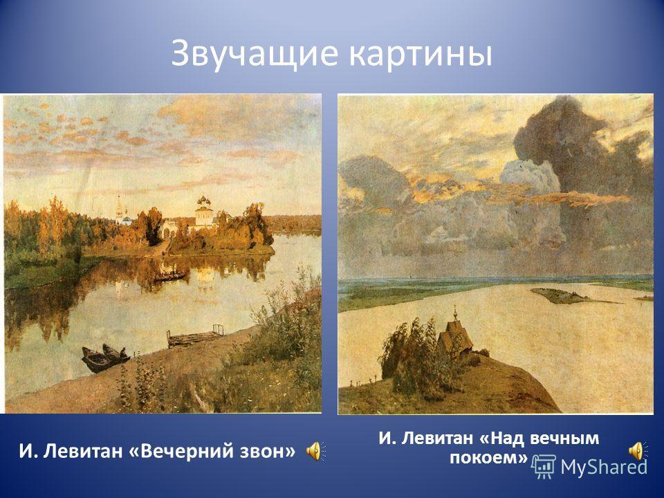 Звучащие картины И. Левитан «Вечерний звон» И. Левитан «Над вечным покоем»