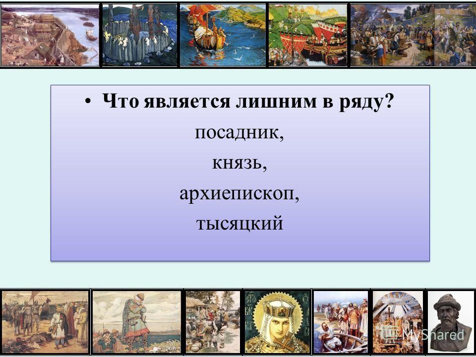 Что является лишним в ряду? посадник, князь, архиепископ, тысяцкий Что является лишним в ряду? посадник, князь, архиепископ, тысяцкий