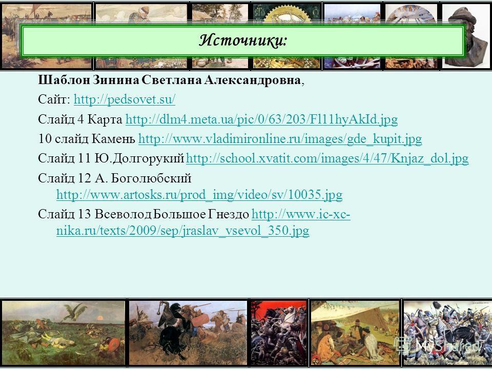Источники: Шаблон Зинина Светлана Александровна, http://pedsovet.su/ http://pedsovet.su/ Сайт: http://pedsovet.su/http://pedsovet.su/ Слайд 4 Карта http://dlm4.meta.ua/pic/0/63/203/Fl11hyAkId.jpghttp://dlm4.meta.ua/pic/0/63/203/Fl11hyAkId.jpg 10 слай