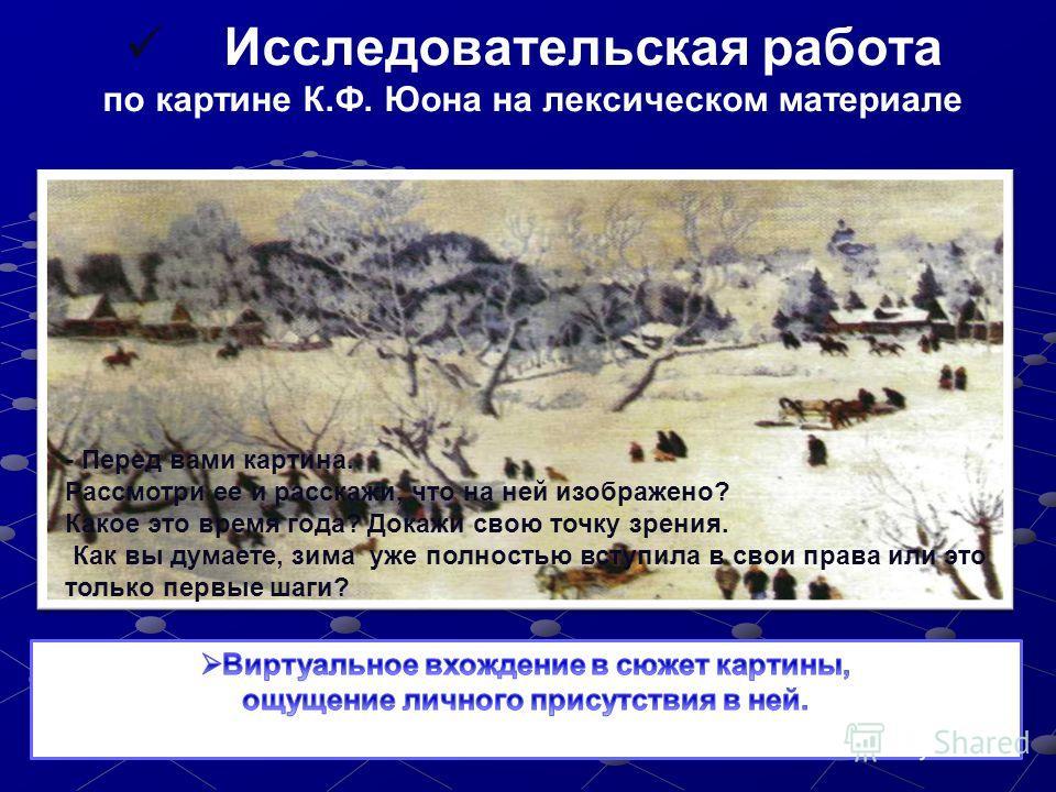 Исследовательская работа по картине К.Ф. Юона на лексическом материале - Перед вами картина. Рассмотри ее и расскажи, что на ней изображено? Какое это время года? Докажи свою точку зрения. Как вы думаете, зима уже полностью вступила в свои права или