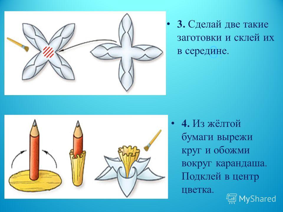 3. 4. Из жёлтой бумаги вырежи круг и обожми вокруг карандаша. Подклей в центр цветка. 3. Сделай две такие заготовки и склей их в середине.
