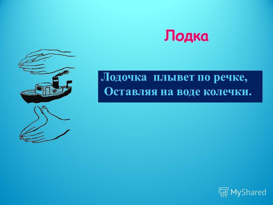 Лодка Лодочка плывет по речке, Оставляя на воде колечки.