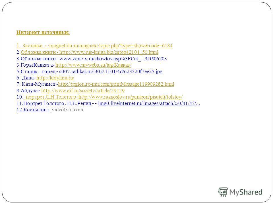 Интернет-источники: 1. Заставка - /magnetida.ru/magneto/topic.php?type=show&code=6184 Интернет-источники: 1. Заставка - /magnetida.ru/magneto/topic.php?type=show&code=6184 2.Обложка книги - http://www.rus-kniga.biz/categ42104_50.html 3.Обложка книги