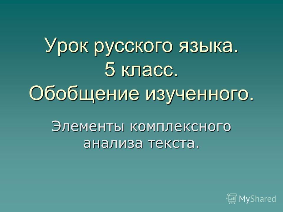 Урок русского языка. 5 класс. Обобщение изученного. Элементы комплексного анализа текста.
